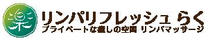 大阪河内松原リンパマッサージ 楽 リンパリフレッシュ「らく」公式サイト