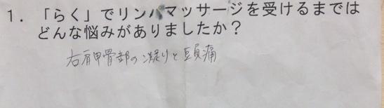 早瀬様アンケート1
